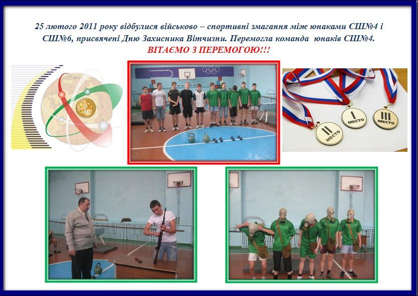 Cпортивні змагання між юнаками
