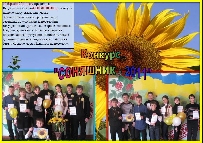 Всеукраїнська гра «СОНЯШНИК»