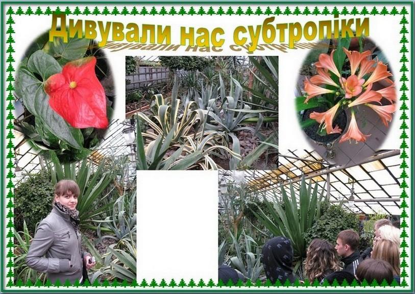Ботанічний сад м. Запоріжжя