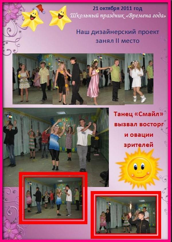 Школьный праздник «Времена года»