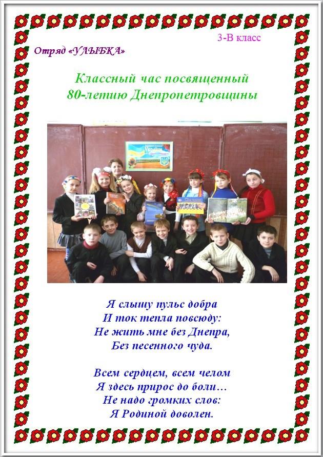 Дніпропетровщині - 80