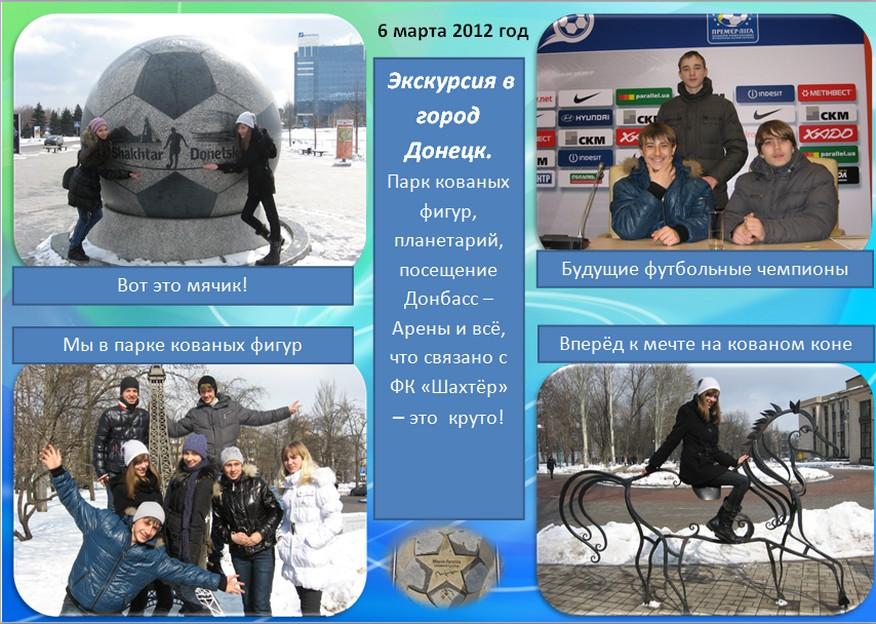 Экскурсия в город Донецк