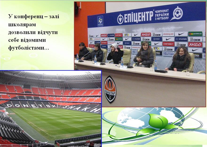 Донбас - арена