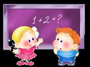 Числовые неравенства. Учитель математики Данилова В.И