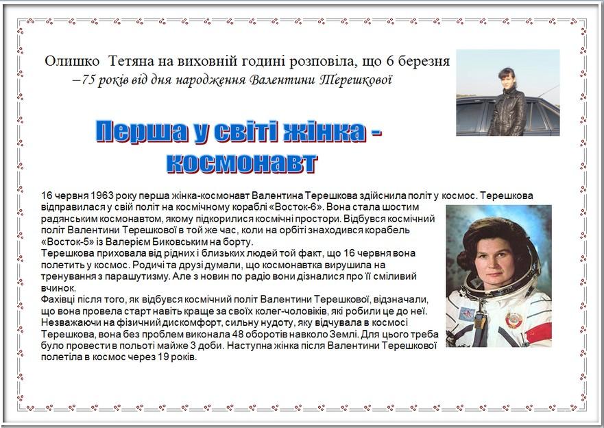 75 років від дня народження Валентини Терешкової