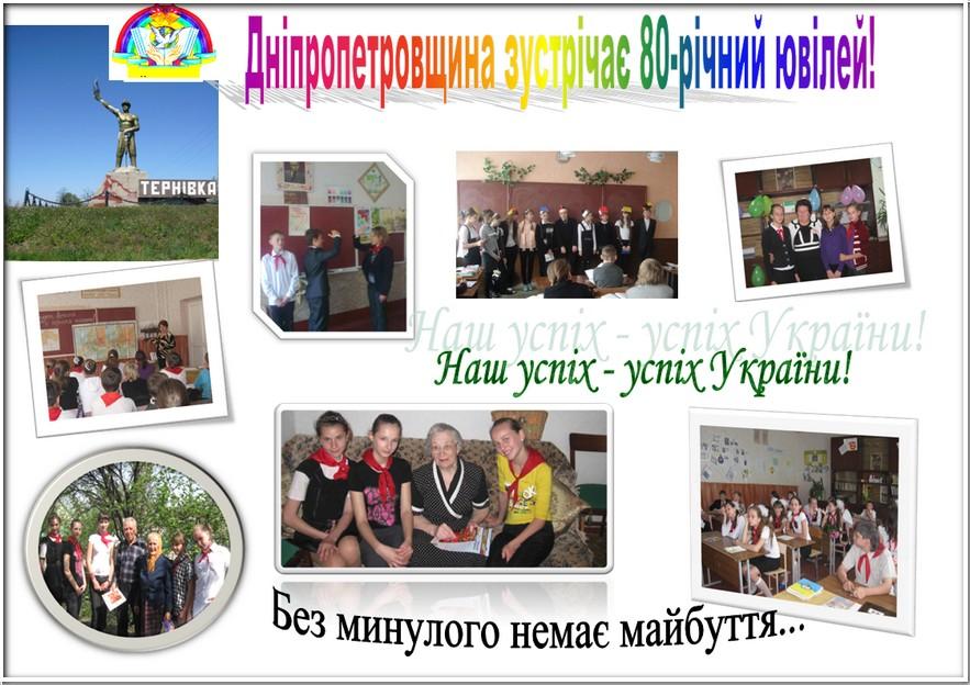 Дніпропетровщині-80